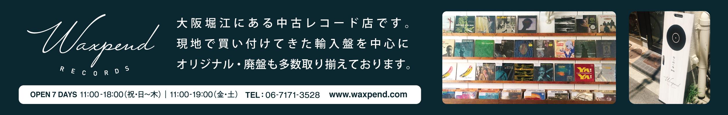 waxpend